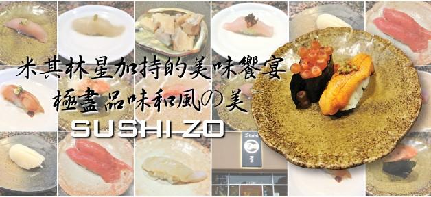 Sushi Zo 米其林星加持的美味饗宴  極盡品味和風之美