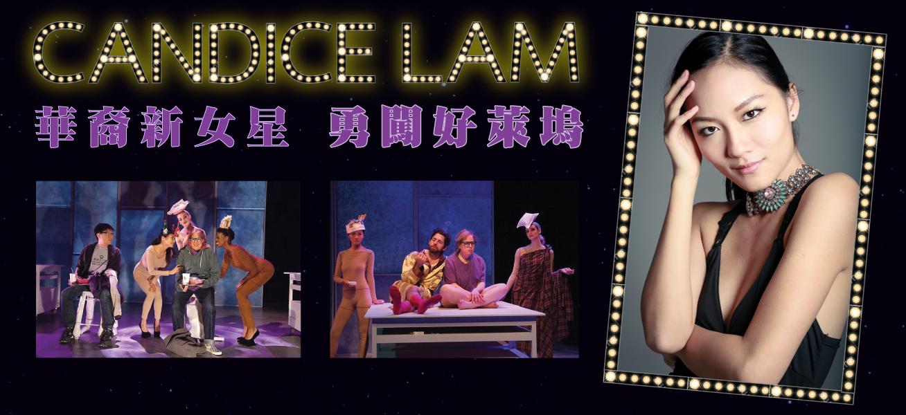 【哇靠獨家專訪】Candice Lam 華裔新女星 勇闖好萊塢