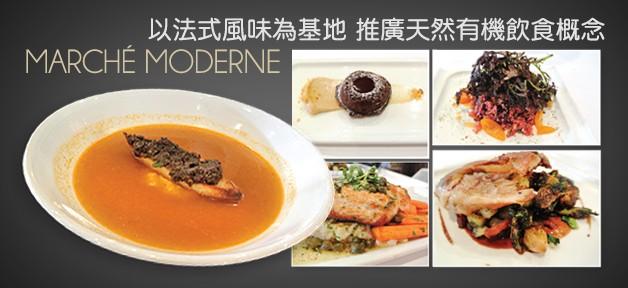 Marché Moderne 以法式風味為基底  推廣天然有機飲食概念