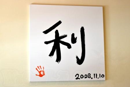 WaCow Toshi Sushi - 40