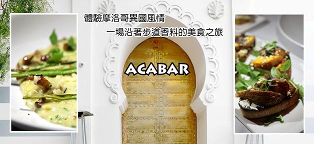 Acabar 一場沿著步道香料的美食之旅