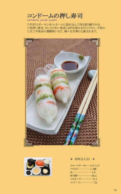 condom-cook-book001