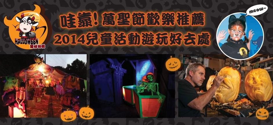 kids-halloween-event-banner-628
