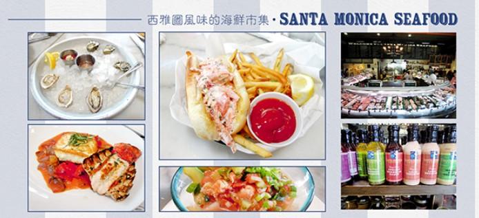 banner-628-santa-monica-seafood