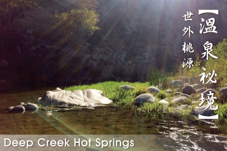 deep-creek-hot-springs-001