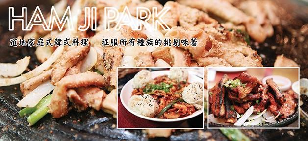 Ham Ji Park 道地家庭式韓式料理