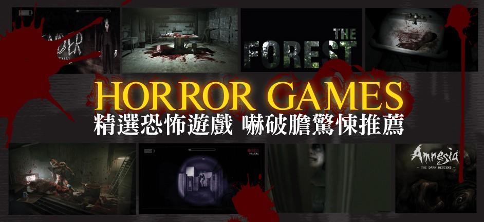 HORROR GAMES 精選恐怖遊戲 嚇破膽驚悚推薦