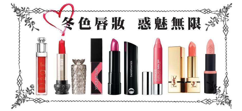 冬色唇妝 惑魅無限 ♥Lipgloss & Lipstick for Winter♥
