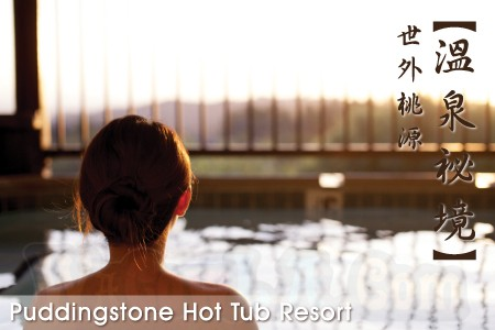 pudding-stone-hot-tub-resort-001