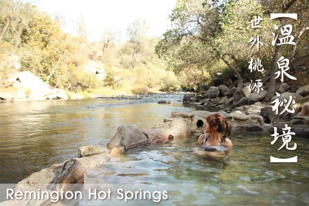 remington-hot-springs-001