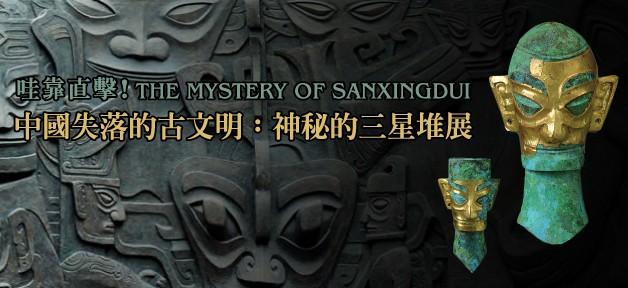 哇靠直擊! 中國失落的古文明:神秘的三星堆展