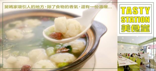 Tasty Station 美食堂  清爽鮮美西洋菜鯪魚球給予溫暖