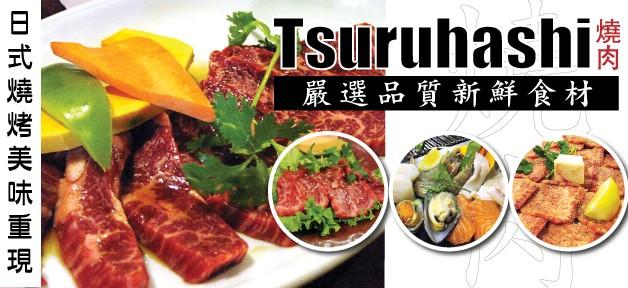 tsuruhashi-628