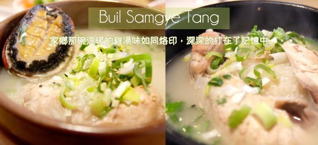 Buil Samgye Tang 公認最美味最受歡迎的人蔘雞湯