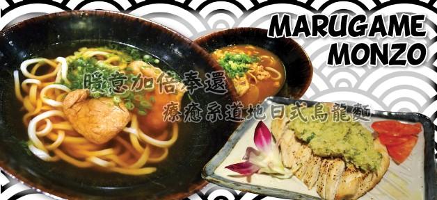 marugame-monzo-628-banner