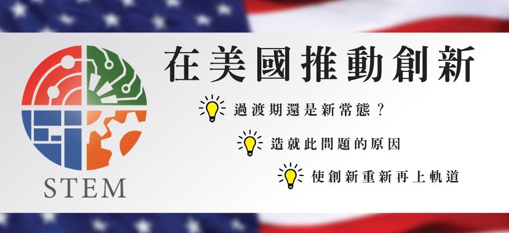 生活資訊:在美國推動創新