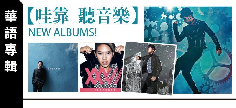 music-chinese-banner-628