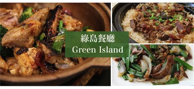 green island  feature banner