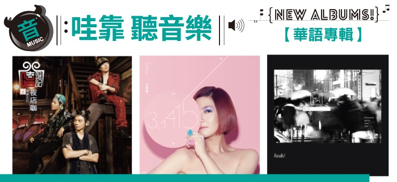 new-album-2015-feb-chinese-banner-628
