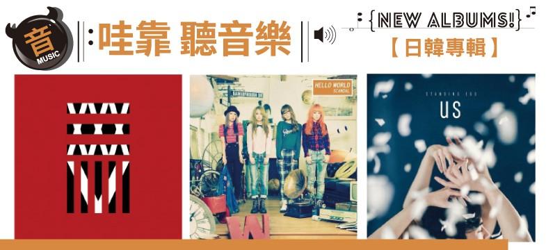new-album-2015-feb-jpkr-banner-628