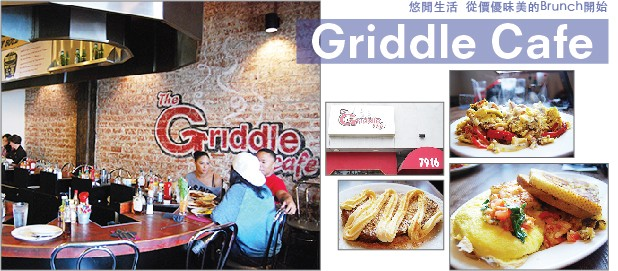 griddle cafe banner