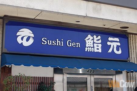sushi gen 01