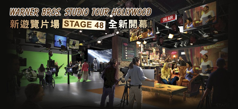 WB-stage48-studio-tour-banner-628