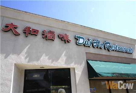 dai-ho-restaurant009