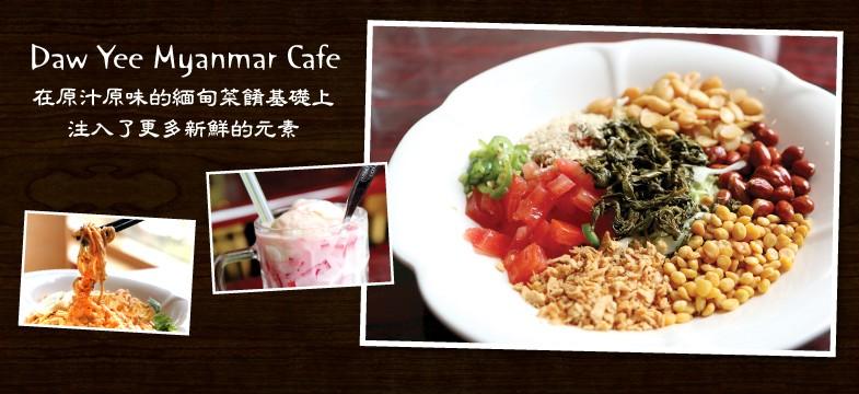 daw-yee-myanmar-cafe-banner-628