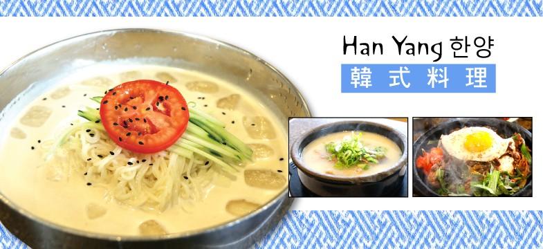 han-yang-banner-628