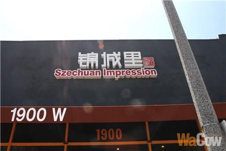 szechuan-impression-001