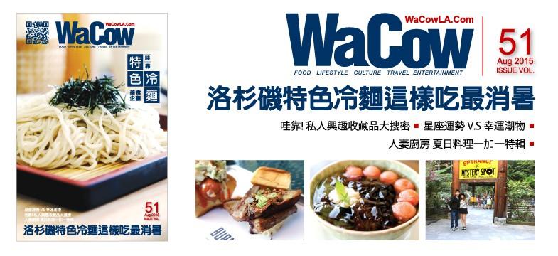 wacow-la-aug-2015-banner-628