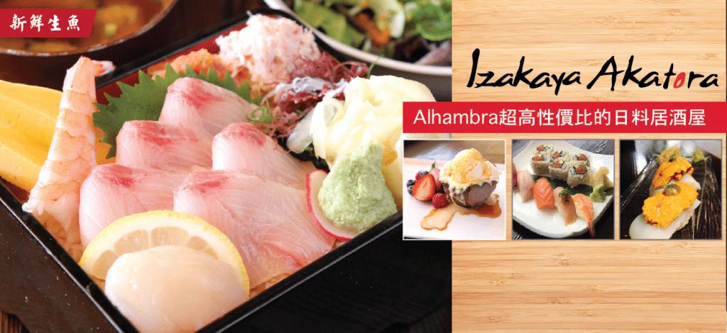 Izakaya Akatora Sushi Sake Bar & Omakase 超高性價比的日料居酒屋~