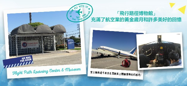 flightmuseum_banner-01