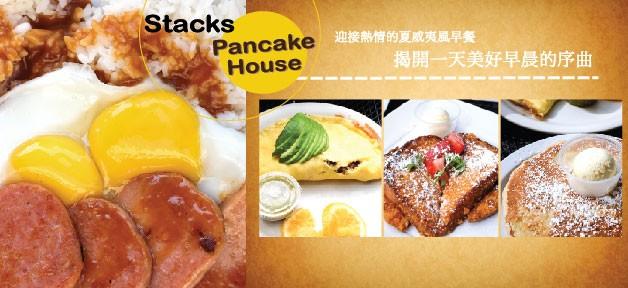 stackspancake-banner-01