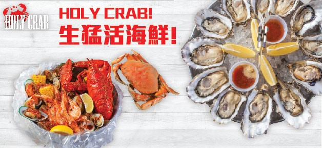 Holy Crab banner-01