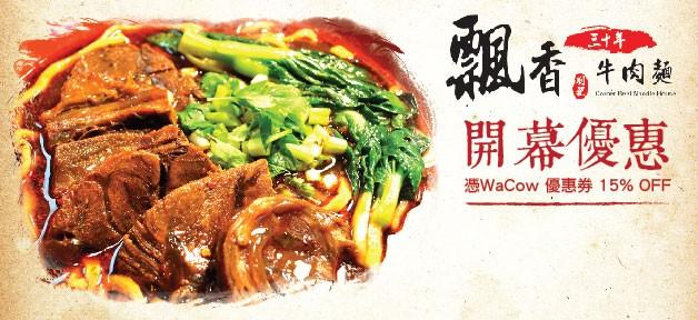 corner beef noodle house banner-01