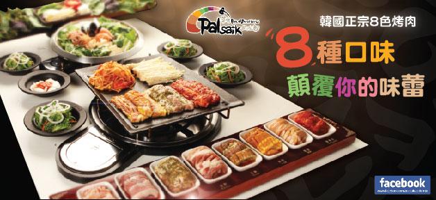 palsaik-banner-01