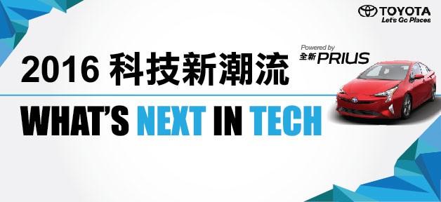 Prius Digital Gadget Banner2-01 (1)