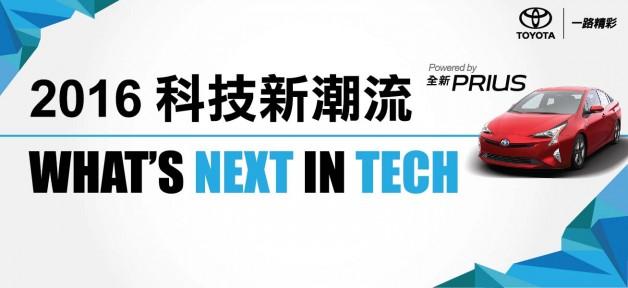 Prius Digital Gadget Banner2-01