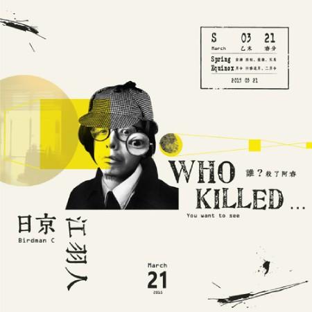 whokilled