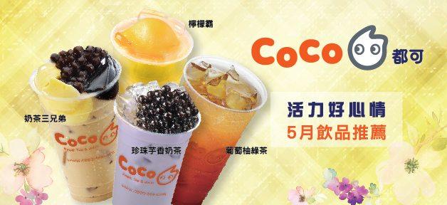 每一天的活力好心情,盡在 CoCo 都可茶飲