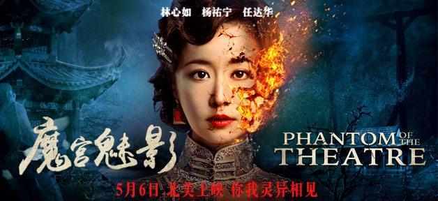 《魔宮魅影 Phantom of the Theater》與你北美靈異相見!