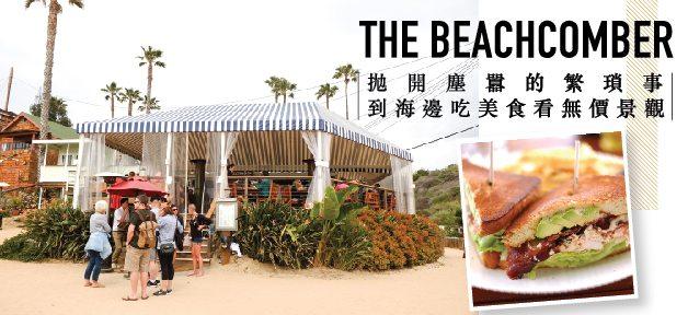 [哇靠! 美食偵察] 美食和海風相隨的美景餐廳: The Beachcomber