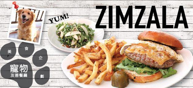 哇靠! 美食企劃 ZIMZALA