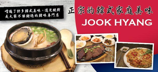 Jook Hyang 粥香 – 正宗的韓式家庭美味