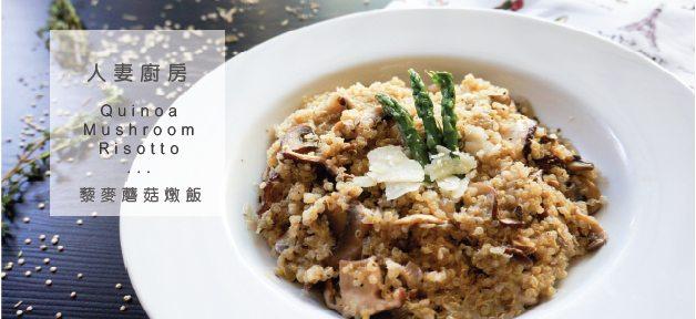 人妻廚房: 藜麥蘑菇燉飯 Quinoa Mushroom Risotto