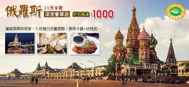 醉美 ‧ 俄羅斯 The beautiful Russia