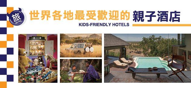 世界各地最受歡迎的親子酒店 BEST KIDS FRIENDLY HOTELS