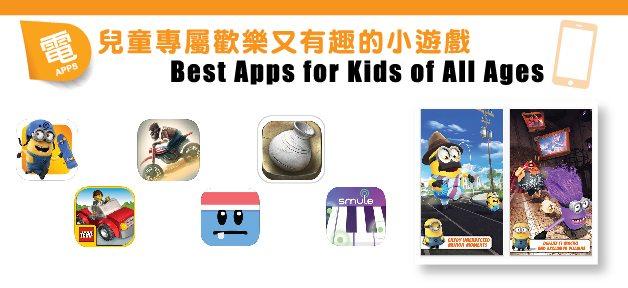 兒童專屬歡樂又有趣的小遊戲 Best Apps for Kids of All Ages